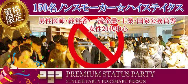 【銀座の恋活パーティー】株式会社フュージョンアンドリレーションズ主催 2015年11月6日
