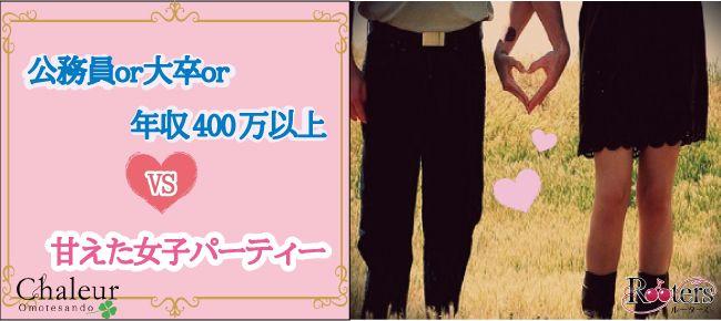 【渋谷の恋活パーティー】Rooters主催 2015年11月23日