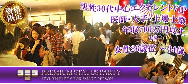 【渋谷の恋活パーティー】株式会社フュージョンアンドリレーションズ主催 2015年11月11日