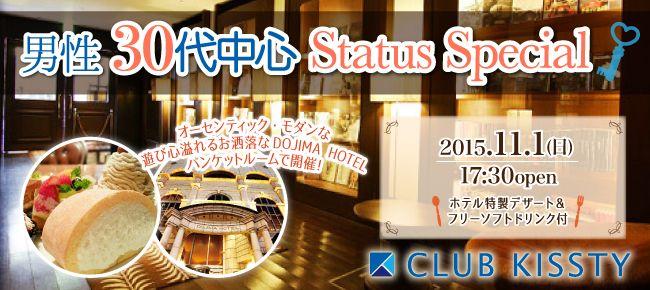 【大阪府その他の恋活パーティー】クラブキスティ―主催 2015年11月1日