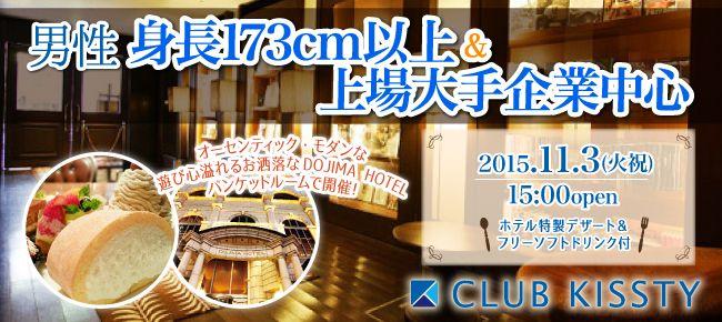 【大阪府その他の恋活パーティー】クラブキスティ―主催 2015年11月3日