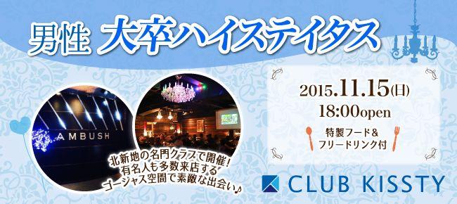 【大阪府その他の恋活パーティー】クラブキスティ―主催 2015年11月15日