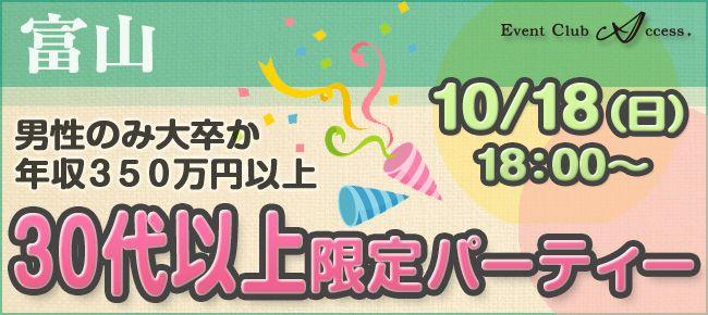 【富山県その他の恋活パーティー】株式会社アクセス・ネットワーク主催 2015年10月18日