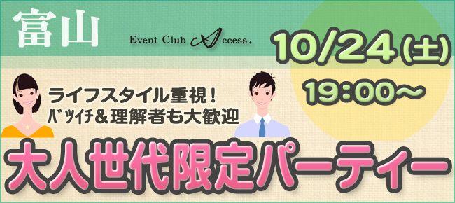 【富山県その他の恋活パーティー】株式会社アクセス・ネットワーク主催 2015年10月24日