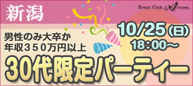 【新潟県その他の恋活パーティー】株式会社アクセス・ネットワーク主催 2015年10月25日