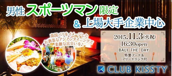 【名古屋市内その他の婚活パーティー・お見合いパーティー】クラブキスティ―主催 2015年11月3日