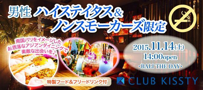 【名古屋市内その他の恋活パーティー】クラブキスティ―主催 2015年11月14日