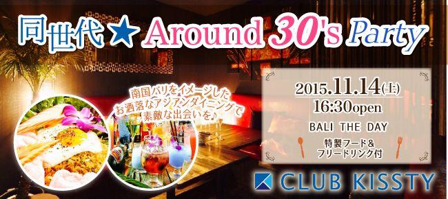 【名古屋市内その他の婚活パーティー・お見合いパーティー】クラブキスティ―主催 2015年11月14日