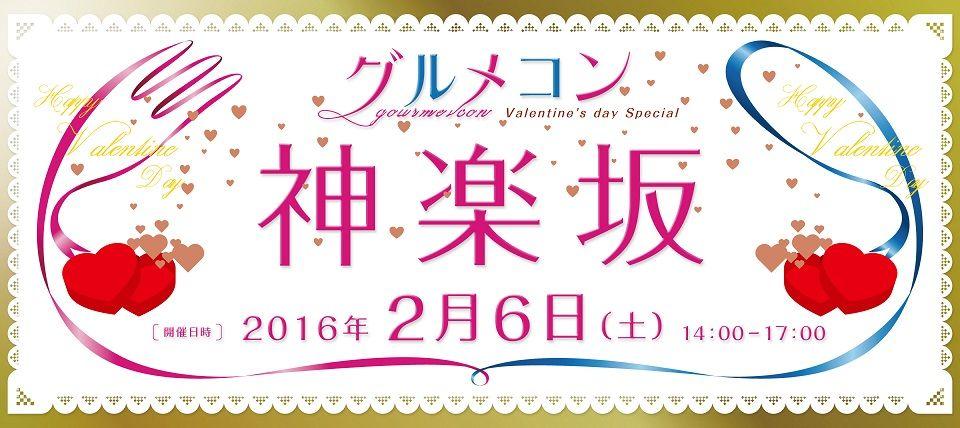 【神楽坂の街コン】株式会社ライフワーク主催 2016年2月6日