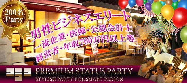 【東京都その他の恋活パーティー】株式会社フュージョンアンドリレーションズ主催 2015年11月14日