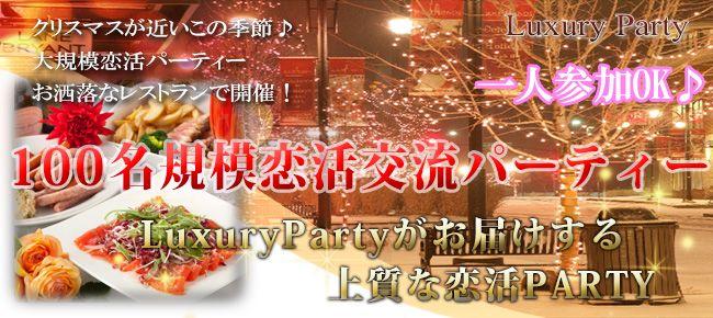 【心斎橋の恋活パーティー】Luxury Party主催 2015年12月23日
