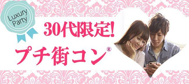 【赤坂のプチ街コン】Luxury Party主催 2015年12月5日