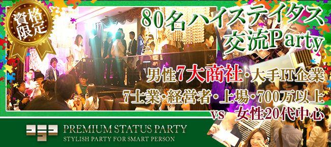 【恵比寿の恋活パーティー】株式会社フュージョンアンドリレーションズ主催 2015年11月19日