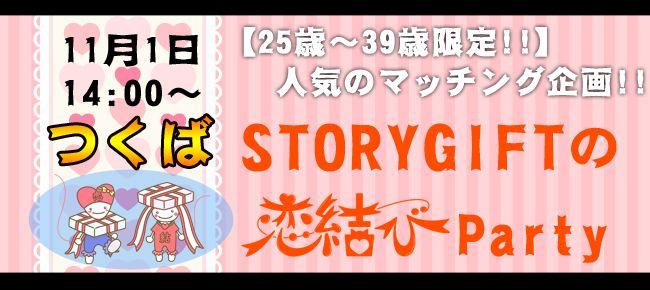 【茨城県その他の恋活パーティー】StoryGift主催 2015年11月1日