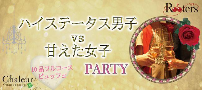 【渋谷の恋活パーティー】Rooters主催 2015年11月16日