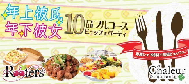 【渋谷の恋活パーティー】Rooters主催 2015年11月17日