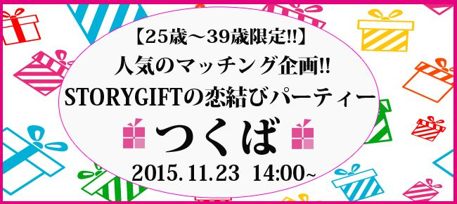 【茨城県その他の恋活パーティー】StoryGift主催 2015年11月23日