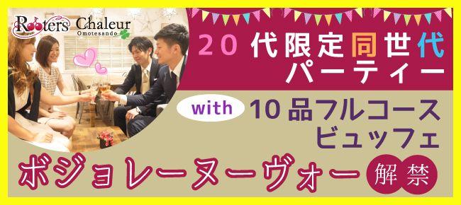 【渋谷の恋活パーティー】株式会社Rooters主催 2015年11月19日