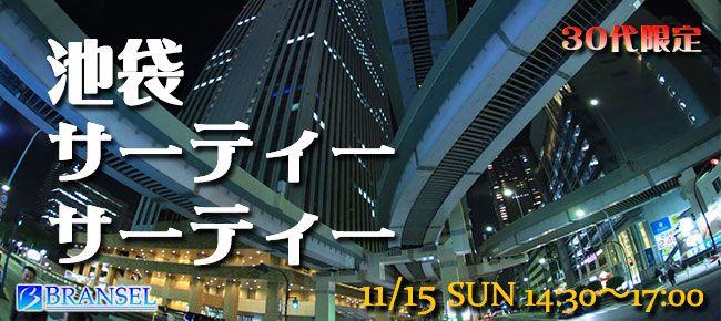 【池袋の恋活パーティー】ブランセル主催 2015年11月15日