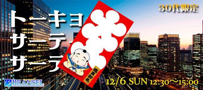 【日本橋の恋活パーティー】ブランセル主催 2015年12月6日