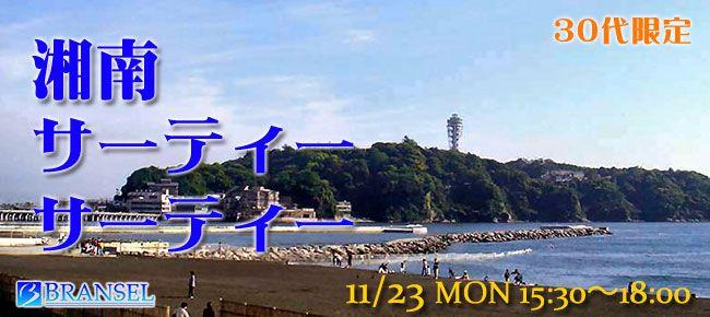 【神奈川県その他の恋活パーティー】ブランセル主催 2015年11月23日
