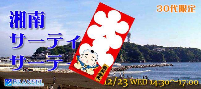 【神奈川県その他の恋活パーティー】ブランセル主催 2015年12月23日