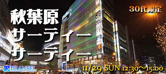 【東京都その他の恋活パーティー】ブランセル主催 2015年11月29日