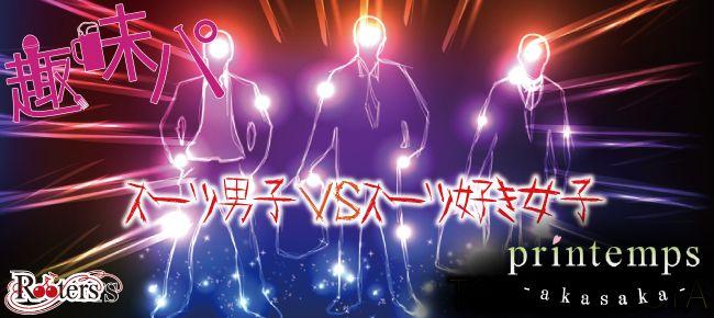【赤坂の恋活パーティー】株式会社Rooters主催 2015年11月12日