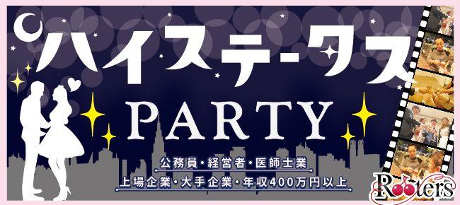 【浜松の恋活パーティー】株式会社Rooters主催 2015年11月13日