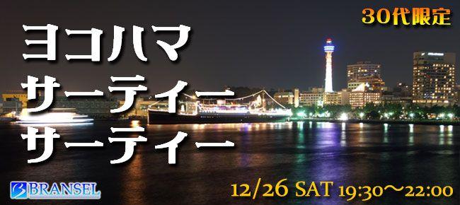 【横浜市内その他の恋活パーティー】ブランセル主催 2015年12月26日