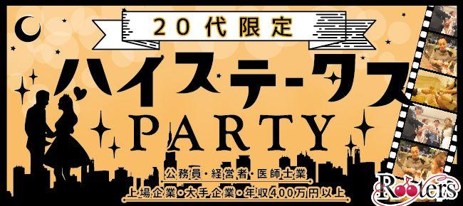 【京都府その他の恋活パーティー】株式会社Rooters主催 2015年11月14日