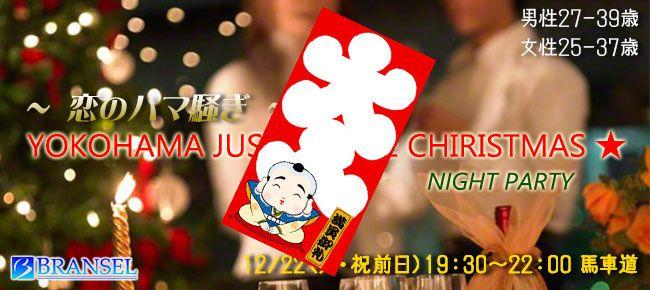 【横浜市内その他の恋活パーティー】ブランセル主催 2015年12月22日