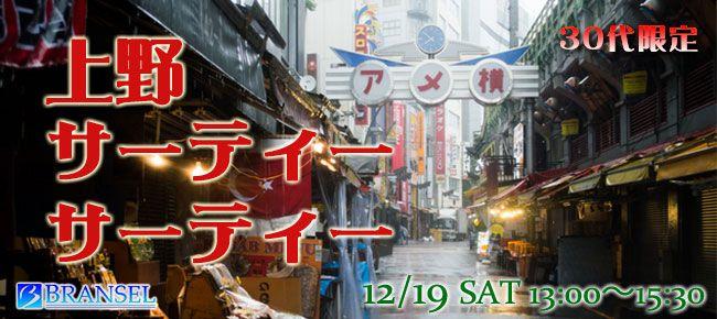 【上野の恋活パーティー】ブランセル主催 2015年12月19日