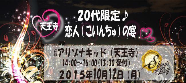 【天王寺の恋活パーティー】SHIAN'S PARTY主催 2015年10月12日