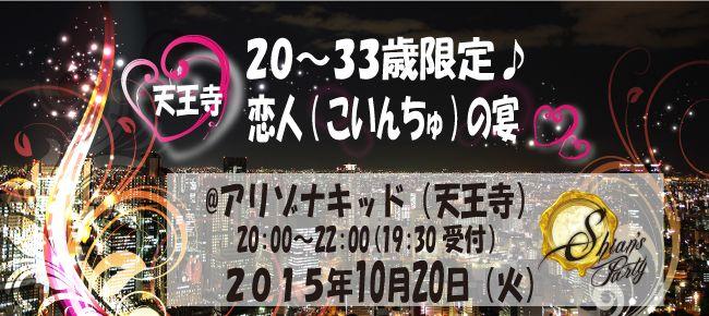 【天王寺の恋活パーティー】SHIAN'S PARTY主催 2015年10月20日