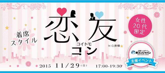 【天王寺のプチ街コン】街コンジャパン主催 2015年11月29日