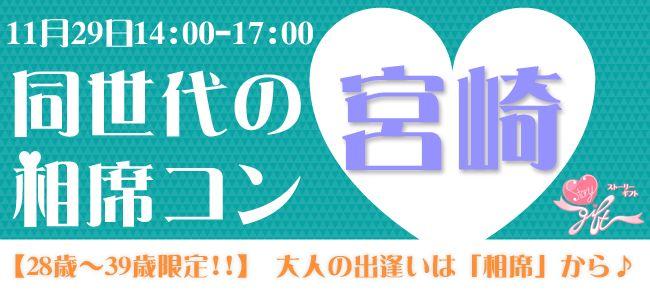 【宮崎県その他のプチ街コン】StoryGift主催 2015年11月29日