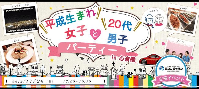【天王寺の恋活パーティー】街コンジャパン主催 2015年11月29日