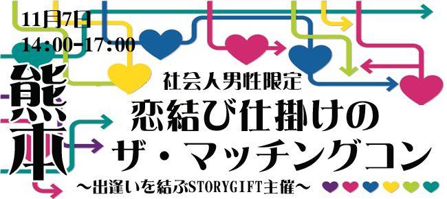 【熊本県その他のプチ街コン】StoryGift主催 2015年11月7日
