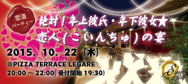 【神戸市内その他の恋活パーティー】SHIAN'S PARTY主催 2015年10月22日