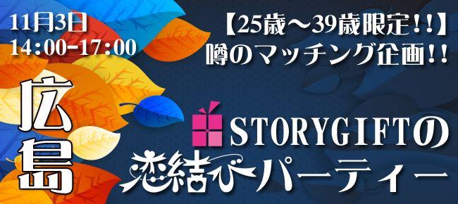 【広島県その他の恋活パーティー】StoryGift主催 2015年11月3日