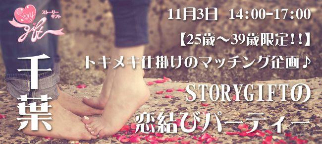 【千葉県その他の恋活パーティー】StoryGift主催 2015年11月3日