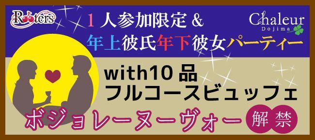 【大阪府その他の恋活パーティー】Rooters主催 2015年11月19日