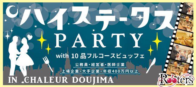 【大阪府その他の恋活パーティー】株式会社Rooters主催 2015年11月20日