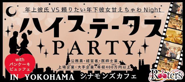 【横浜市内その他の恋活パーティー】株式会社Rooters主催 2015年11月20日