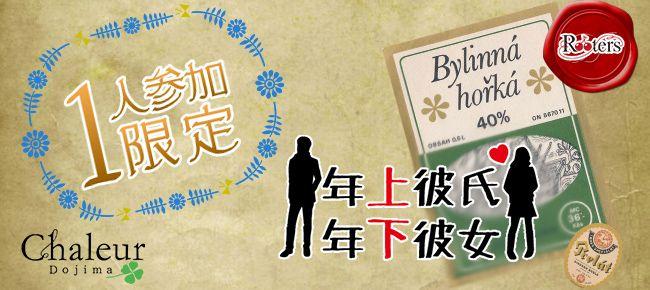【大阪府その他の恋活パーティー】Rooters主催 2015年11月21日