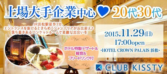 【浜松の恋活パーティー】クラブキスティ―主催 2015年11月29日