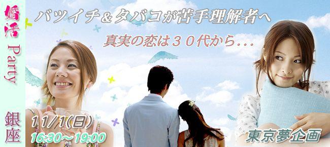 【銀座の婚活パーティー・お見合いパーティー】東京夢企画主催 2015年11月1日