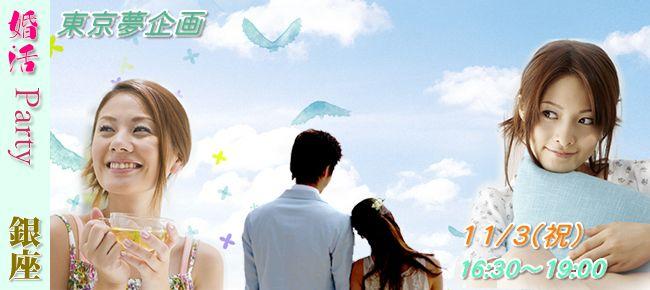 【銀座の婚活パーティー・お見合いパーティー】東京夢企画主催 2015年11月3日