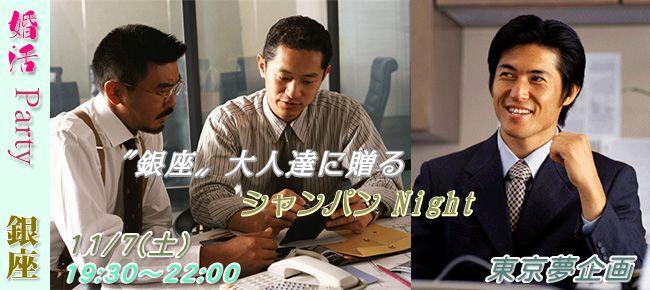 【銀座の婚活パーティー・お見合いパーティー】東京夢企画主催 2015年11月7日